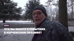 Опитування з Криму: що ви знаєте про події в Керченській протоці? (відео)