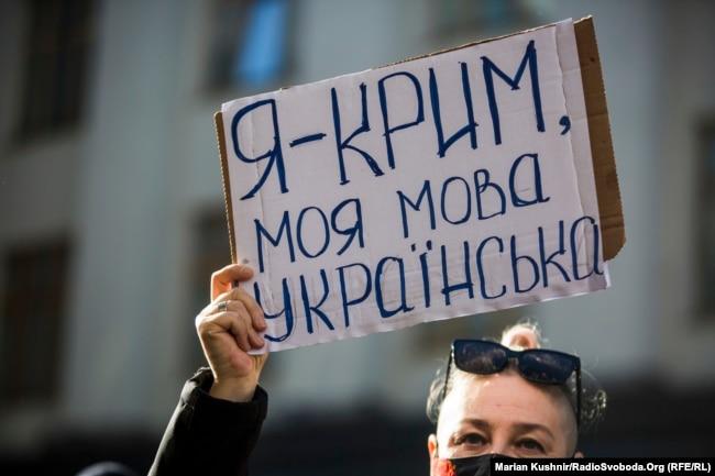Акция в поддержку украинского языка возле Верховной Рады Украины, Киев, 3 марта 2021 года