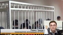 Павел Чиков - о приговоре по делу о пытках в полиции