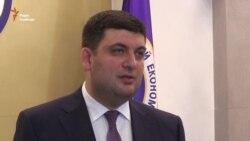 Гройсман: питання про зміни до законопроекту про децентралізацію не стоїть (відео)