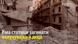 Русија направи пустош во Алепо
