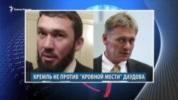Видеоновости Кавказа 12 марта
