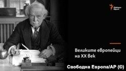 Дейвид Лойд Джордж