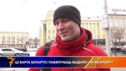 Ці не прайграла ўжо Беларусь гібрыдную вайну?