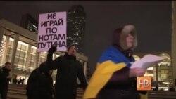 Митинг возле Метрополитен Опера