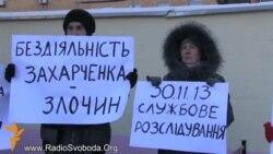 Суд у справі проти Захарченка знову перенесли