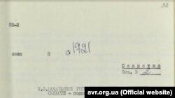 Доповідна записка майора Тютюнника щодо будівництва ЧАЕС, 1973 рік