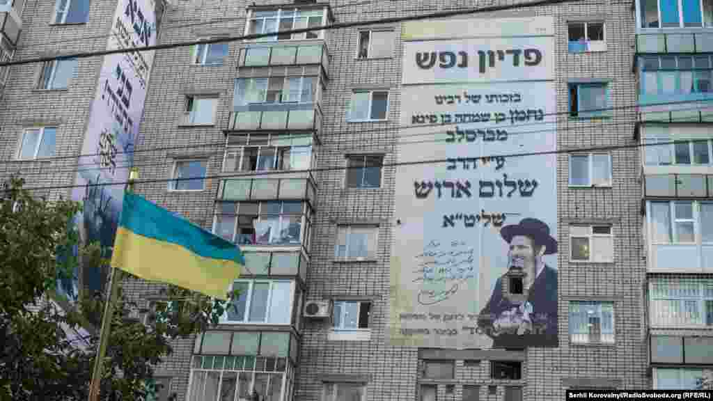 Панельные дома советских времен увешаны иудейскими плакатами