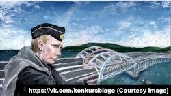 Путин и уже построенный Керченский мост, рисунок 13-летней Вероники Тумановой