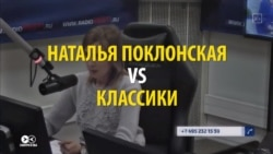 Наталія Поклонська «блиснула» ерудицією, але хто став у цьому винен?