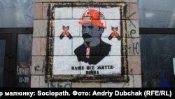 Одне з зображень, яке знищили, робота стріт-арт-художника #Sociopath, архівне фото