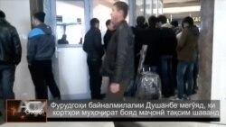 Ахбори Тоҷикистон аз 12-уми феврали соли 2014-ум