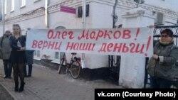 """Пикет обманутых вкладчиков МСО """"Инвест Групп"""""""