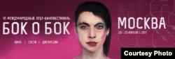 """Плакат фестиваля """"Бок о бок"""""""
