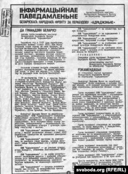 Улётка - паведамленьне аб утварэньні БНФ, лістапад 1988. З архіву vytoki.net