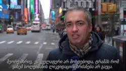 როგორ გააშუქა რუსეთის ტელევიზიამ ირანის მიერ უკრაინული ავიალაინერის ჩამოგდება