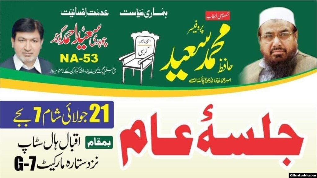 A Campaign Poster For Allah O Akbar Tehreek AAT Hard