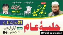 A campaign poster for Allah-o-Akbar Tehreek (AAT), a hard-line Islamist party in Pakistan: On the left there is a picture of candidate Chaudhry Saeed Gujjar; U.S.-designated Pakistani terrorist Hafiz Saeed is pictured on the right.