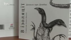 Книгу полоненого Станіслава Асєєва презентували у Слов'янську – відео