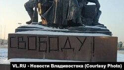 """Надпись """"Навальному свободу"""" во Владивостоке"""