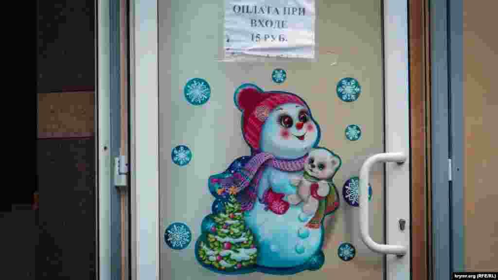 Даже работники платного общественного туалета постарались создать посетителям праздничное настроение. При этом не забыв напомнить и о стоимости посещения