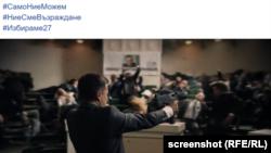 Скрийншот от предизборния клип