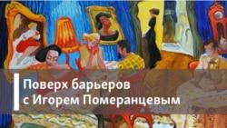 """Передача памяти Т.М.Литвиновой (фрагменты из её выступлений в """"Поверх барьеров"""" в восьмидесятые-девяностые годы прошлого века)"""