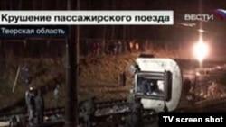 """Одна из основных версий крушения """"Невского эхкспресса"""" - взрывное устройство"""