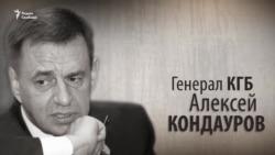 Генерал КГБ Алексей Кондауров. Анонс