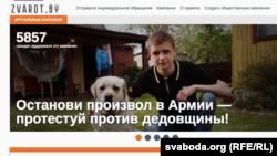 Копія экрану з сайту zvarot.by