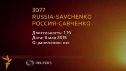 Суд Савченконинг ҳибс муддатини 30 июнгача узайтирди