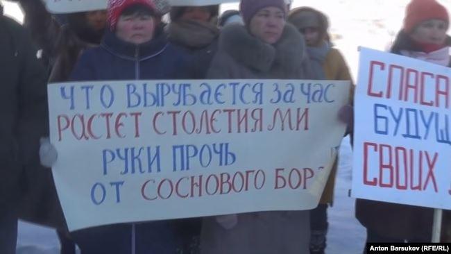 Митинг защитников леса