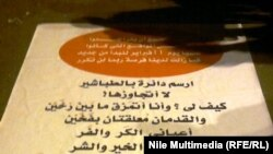 Стихотворение, написанное протестующими на площади Тахрир в Каире
