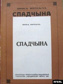 Кніга Янкі Купалы «Спадчына»