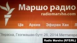 Маршо Радион васт