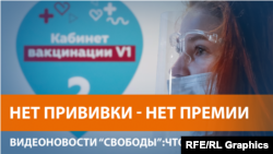 В России обсуждают обязательную вакцинацию