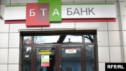Филиал БТА Банка в Алматы.
