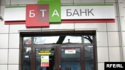 Офис БТА банка в Алматы.
