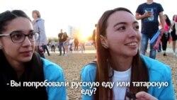 Что думают гости ЧМ-2018 о Казани?