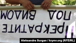 Фрагмент плаката Ролана Османова «Прекратите под видом реставрации уничтожать историю крымских татар!»
