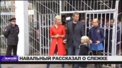 Алексей Навальный заявил, что за его семьей постоянно следят спецслужбы