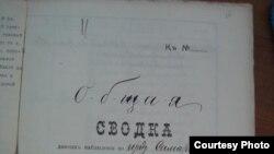 Титульный лист журнала Самарского губернского жандармского управления, (Государственный архив Самарской области).