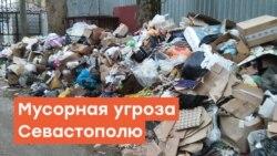 Мусорная угроза Севастополю | Радио Крым.Реалии
