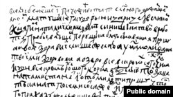 Письмо Петра I к матери Наталье Кирилловне