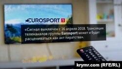 Позиция Eurosport 1
