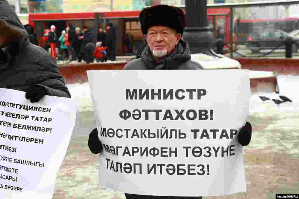 Татарстан фән һәм мәгариф министрына аталган шигар