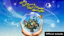 پوستر یکی از مراکز دولتی ایران برای نامگذاری «سال تولیدملی، حمایت از کار و سرمایه ایرانی»