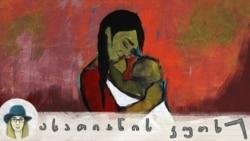 """""""დედები"""": წიგნი სიყვარულზე და სისასტიკეზე"""