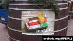 Афішы да канцэрту і анонс фільму «Жыве Беларусь!»