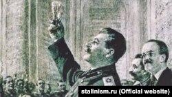 "Иллюстрация ""Тост Сталина"""